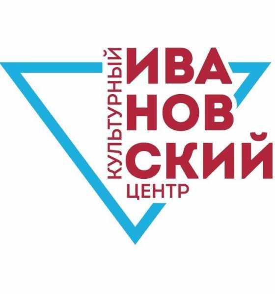 """Культурный центр """"Ивановский"""""""