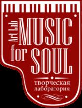 Творческая лаборатория «Музыка для души»